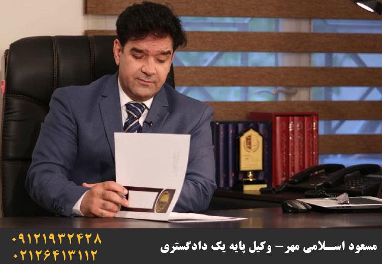 وکیل ارث و وصیتنامه در تهران